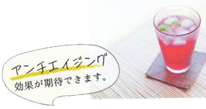 ノンアルお酢カクテル