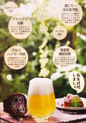ノンアルコール ビール